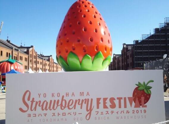 横浜ストロベリーフェスティバル2019